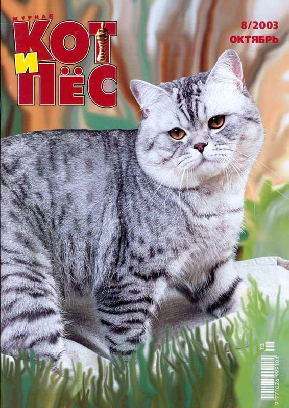 Журнал о кот и пес