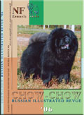 chow-chow illustrated revue 2006